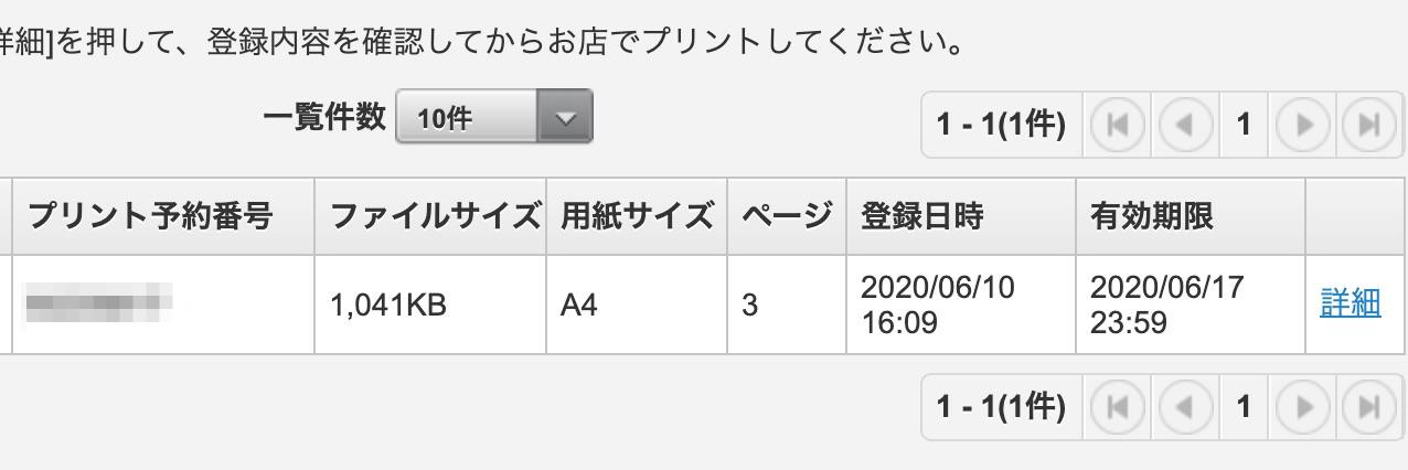 ネットプリントのページでプリント予約番号を表示した