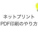 ネットプリントPDF印刷のやり方
