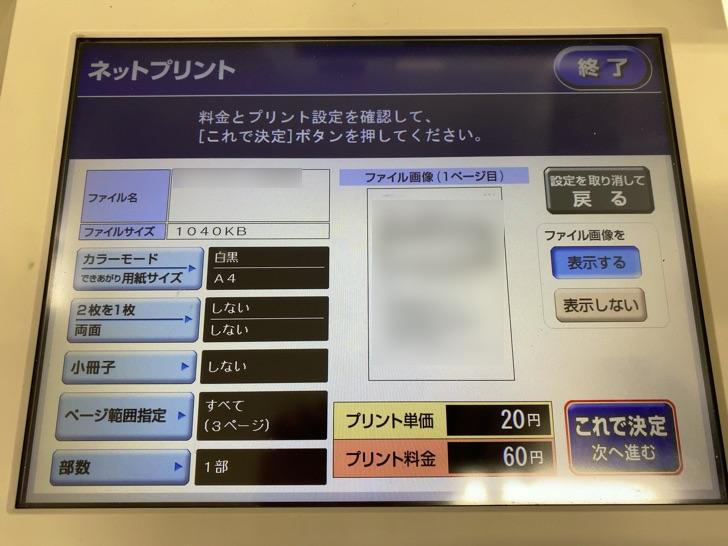 セブンイレブンでネットプリントから印刷する手順 プリント設定画面