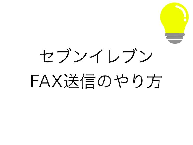 セブンイレブンでFAX送信する方法を画像つきで説明。料金は1枚50円!
