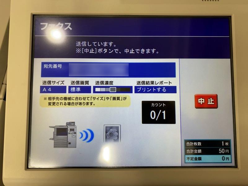 セブンイレブンでFAX送信する手順 送信中の画面