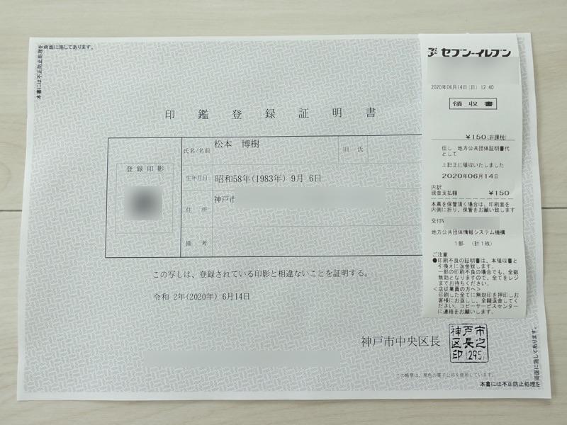 セブンイレブンで印鑑登録証明書を発行した 領収書も