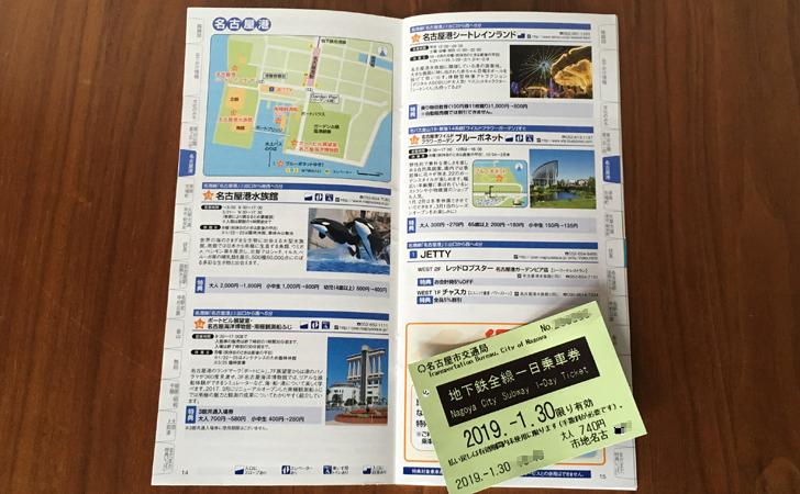 名古屋港付近のお得なクーポン
