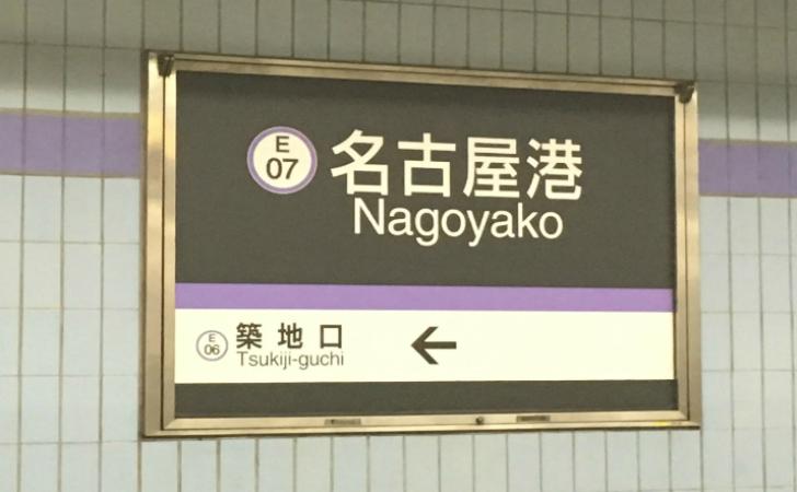 名古屋港駅の看板
