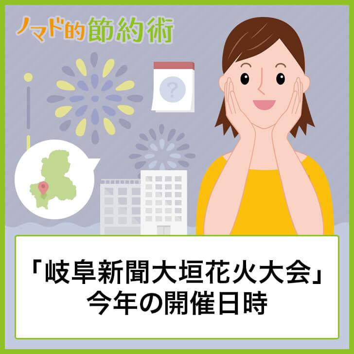 「岐阜新聞大垣花火大会」2020年の開催日程・時間は?2つの穴場スポットと花火が見えるホテルを紹介