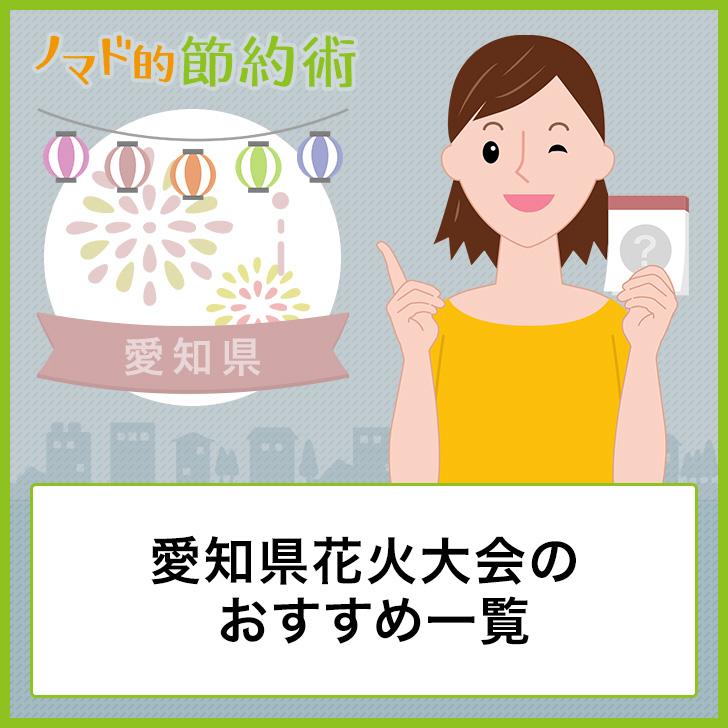 愛知県花火大会のおすすめ一覧【2020年版】スケジュール・開催場所・見どころのまとめ