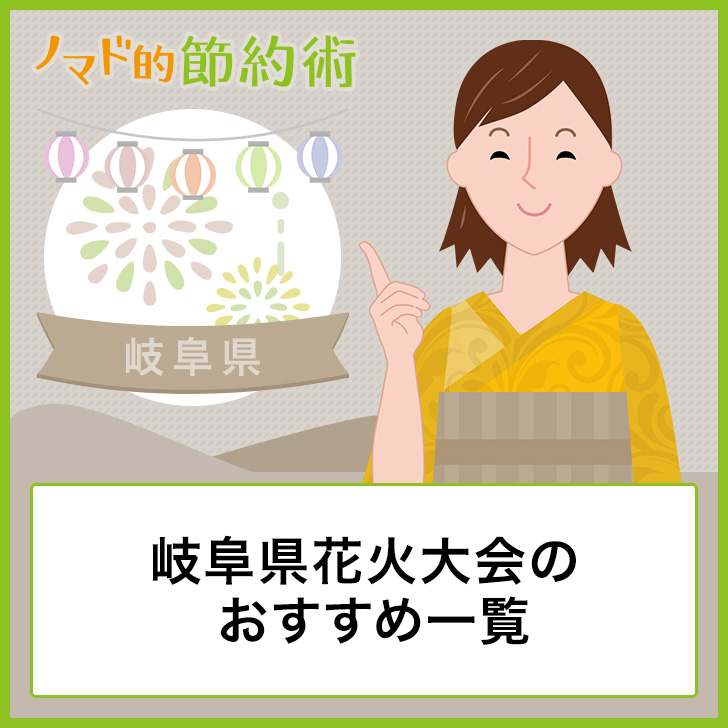岐阜県花火大会のおすすめ一覧【2020年版】スケジュール・開催場所・見どころのまとめ