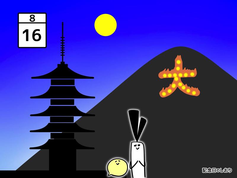 8月16日は何の日?記念日・誕生花・誕生日の有名人・歴史・星座のまとめ