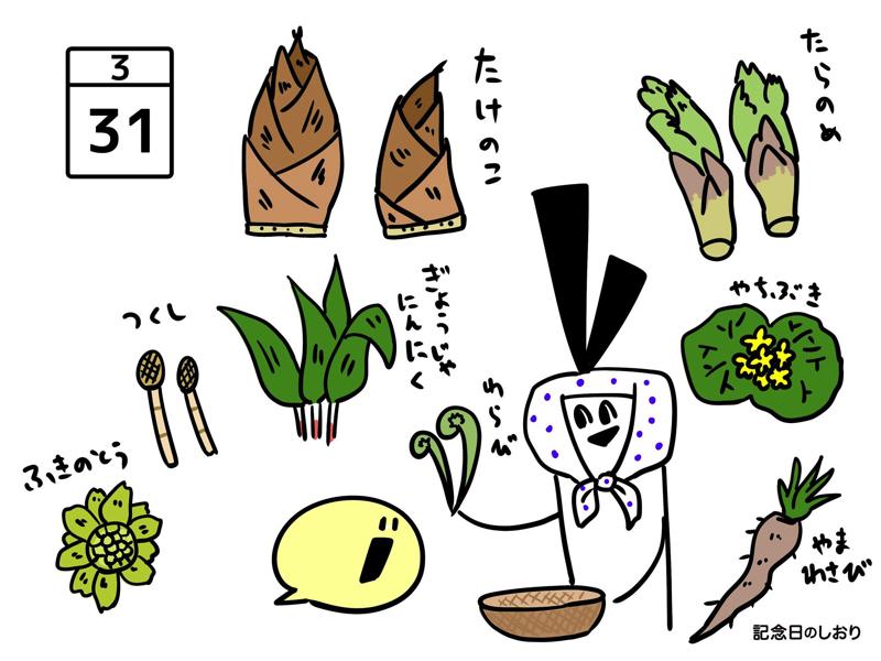 3月31日は何の日?記念日・誕生日・誕生花・誕生日の有名人・歴史 ...