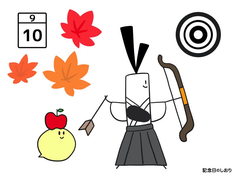 9月10日は何の日?記念日・誕生花・誕生日の有名人・歴史・星座のまとめ